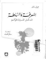 كتاب سالم يفوت 2
