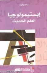 كتاب سالم يفوت 3