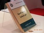 كتاب الجالية العربية في إسبانيا